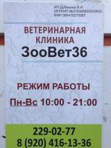 Клиника ЗооВет36, фото №4