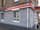 Клиника ЗооВет36, фото №1