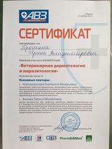 Клиника ДокторВЕТ, фото №5